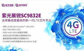 紫光展锐发布全球集成度最高4G芯片