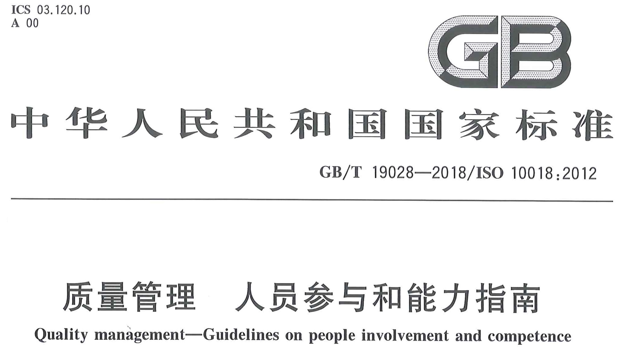 GB/T 19028-2018《质量管理 人员参与和能力指南》发布,7月1日实施!